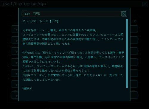spelL FILE01.消えル ヴィーナス Game Screen Shot5