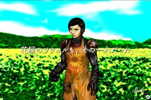 バイラック Game Screen Shot1