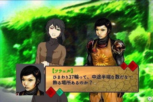 バイラック Game Screen Shot2