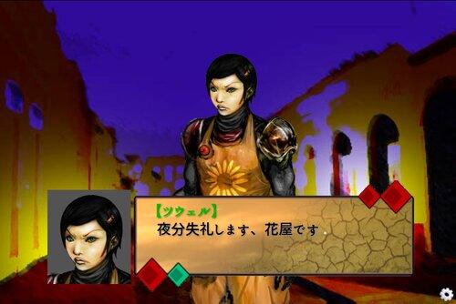 バイラック Game Screen Shot3
