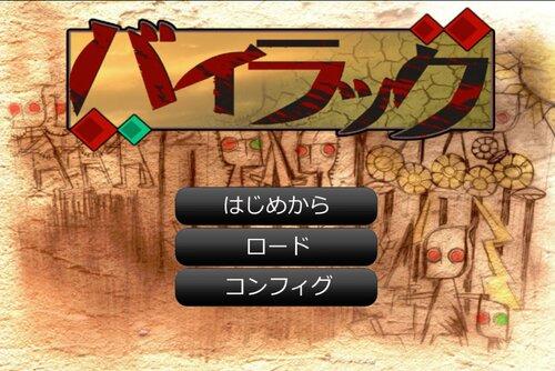バイラック Game Screen Shot5