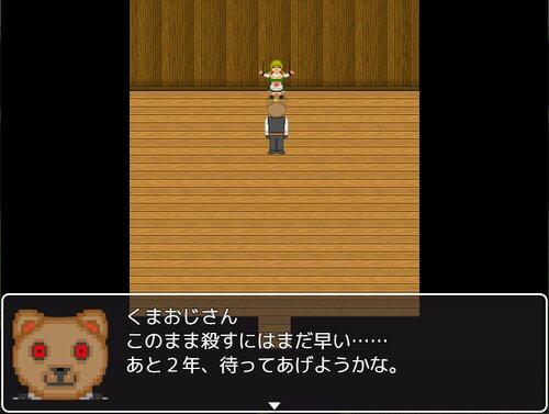 くまおじさんの趣味 Game Screen Shot4