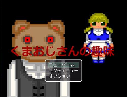 くまおじさんの趣味 Game Screen Shots