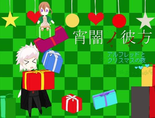 宵闇ノ彼方 -アルフレッドとクリスマスの夜- Game Screen Shots