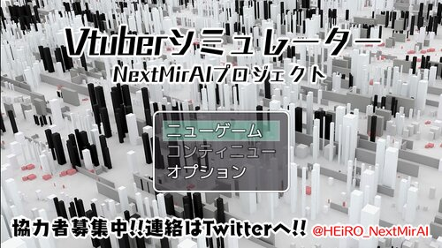 Vtuberシミュレーター -NextMirAIプロジェクト- Game Screen Shot5