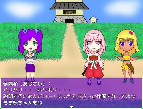 聖戦のブロッサム Game Screen Shot1