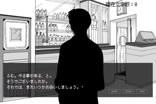 ワインの代わりに小話を Game Screen Shot5
