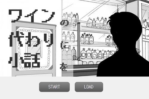 ワインの代わりに小話を Game Screen Shots