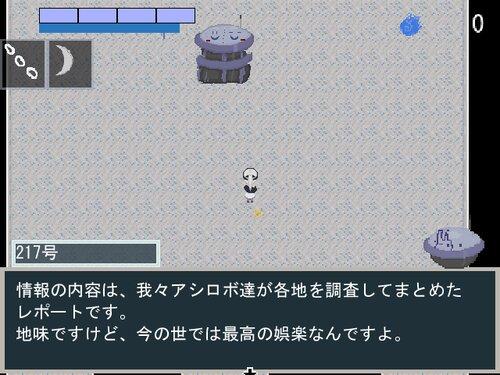 生誕の射手 ~新射手シリーズ試作品~ Game Screen Shot3