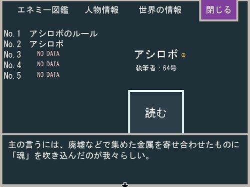 生誕の射手 ~新射手シリーズ試作品~ Game Screen Shot4