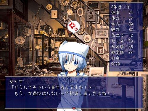 ありすコンプレックス Game Screen Shot1