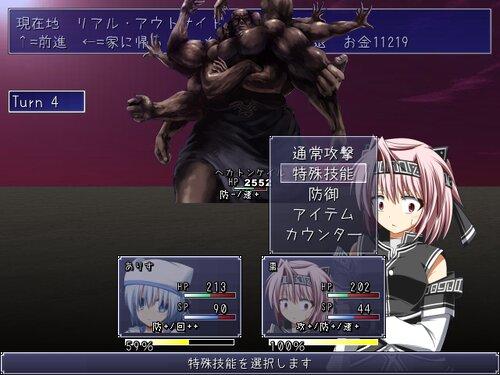 ありすコンプレックス Game Screen Shot4