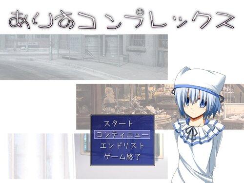ありすコンプレックス Game Screen Shots