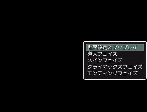 プレイズ&プレデターズTRPGリプレイ:食物連鎖×獣人 Game Screen Shot3