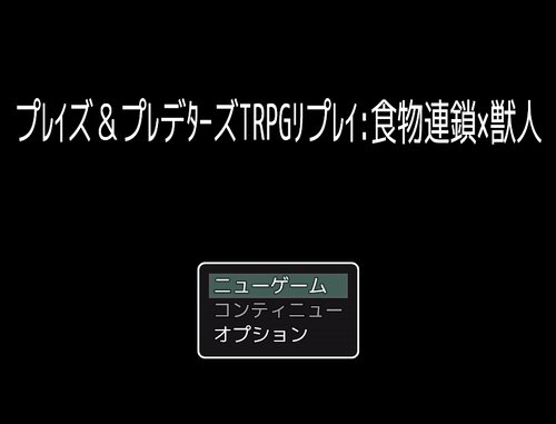 プレイズ&プレデターズTRPGリプレイ:食物連鎖×獣人 Game Screen Shot5