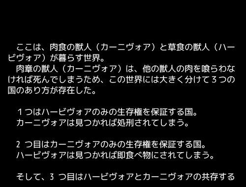 プレイズ&プレデターズTRPGリプレイ:食物連鎖×獣人 Game Screen Shots