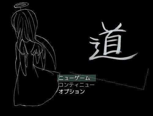 道 Game Screen Shots