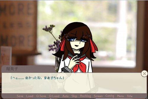 彼女は悪い子、酷い子、醜い子 Game Screen Shot3