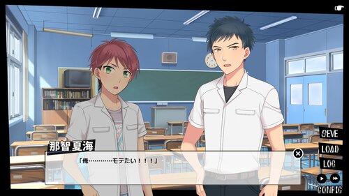 おまえがモテたいって言うからだろ!! Game Screen Shot