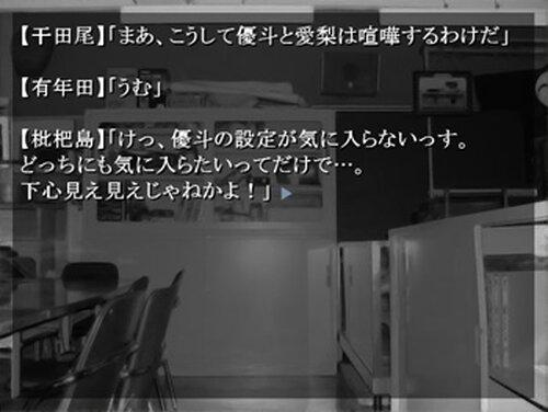 いまじんすらっぷ! Game Screen Shot5