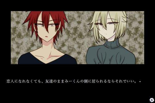 花嫁を殺す夢 Game Screen Shot1