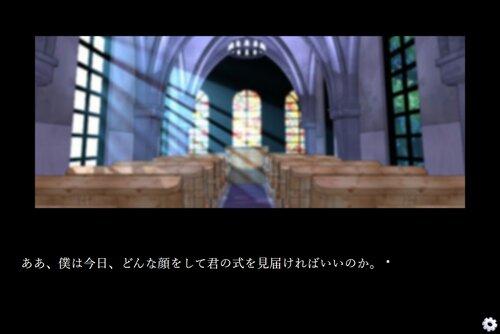 花嫁を殺す夢 Game Screen Shot3