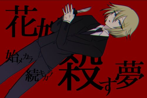 花嫁を殺す夢 Game Screen Shots