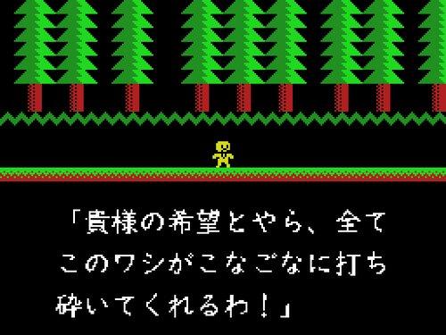 伊賀忍者☆荒宮三弗 Game Screen Shot4