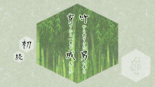 竹から出てきた男の子を育てたら一月で成人した Game Screen Shot