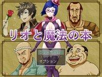 【王道RPG】リオと魔法の本のゲーム画面