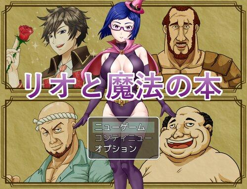 【王道RPG】リオと魔法の本 Game Screen Shots