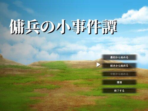 傭兵の小事件譚 Game Screen Shot2