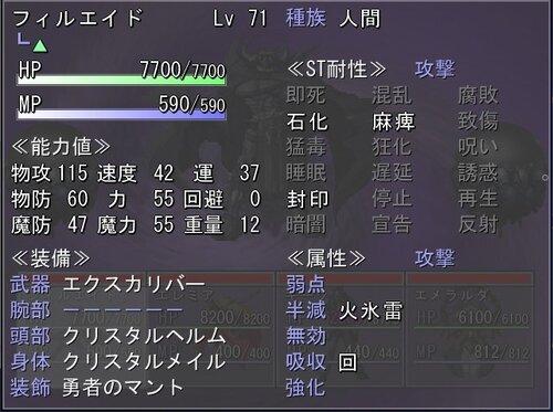 ラスボスの意地 Game Screen Shot5