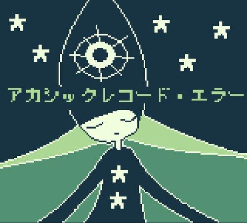 アカシックレコード・エラー Game Screen Shot