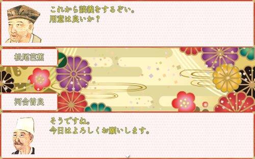 芭蕉と曽良の源氏物語談義 Game Screen Shot1