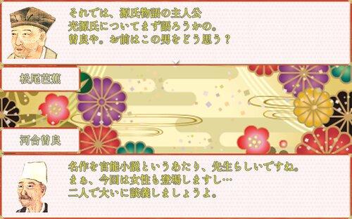芭蕉と曽良の源氏物語談義 Game Screen Shot2