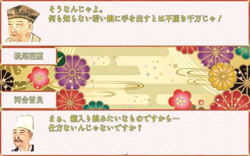 芭蕉と曽良の源氏物語談義 Game Screen Shot3