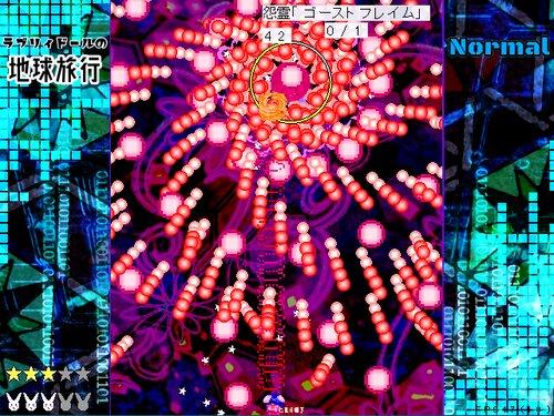 ラブリィドールの地球旅行 Game Screen Shot4