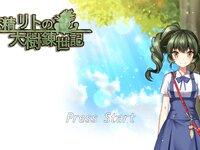 木精リトの大樹錬世記のゲーム画面