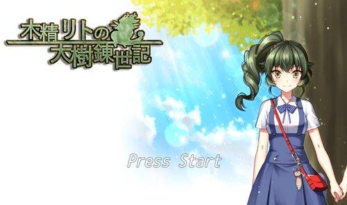 木精リトの大樹錬世記 Game Screen Shots