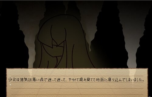 西の森には化物がいる Game Screen Shot3
