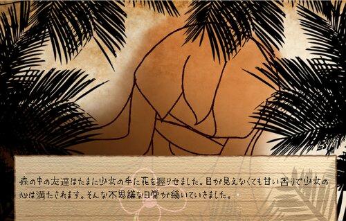 西の森には化物がいる Game Screen Shot5
