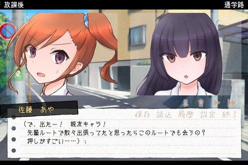 乙女ゲームのヒロインになったのに親友が邪魔すぎて攻略ができません! Game Screen Shot1