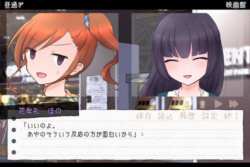 乙女ゲームのヒロインになったのに親友が邪魔すぎて攻略ができません! Game Screen Shot5