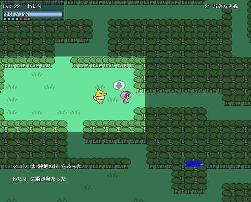 とりごえ Game Screen Shot4