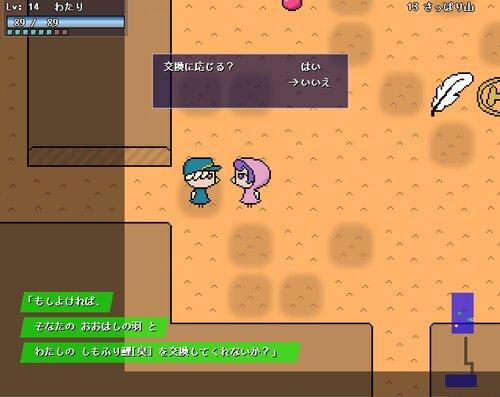 とりごえ Game Screen Shot5