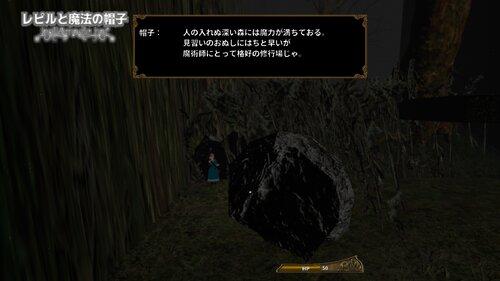 レピルと魔法の帽子 Game Screen Shot2