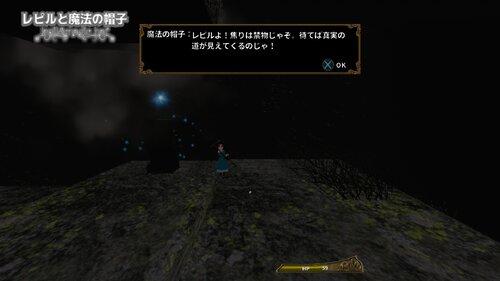 レピルと魔法の帽子 Game Screen Shot4