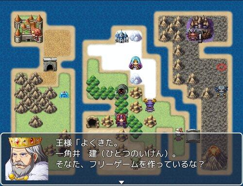 フリゲ作者は批判に反論したい Game Screen Shot3