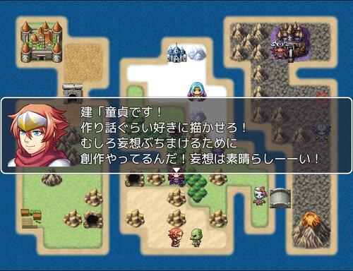 フリゲ作者は批判に反論したい Game Screen Shot5